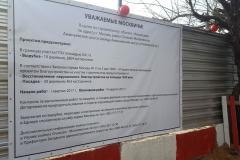Дом на Аминьевском шоссе - информация по озеленению