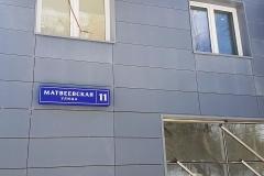 Матвеевская улица, 11. Март 2018 г. Фото 09