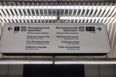 Метро Озёрная, октябрь 2018, фото 06