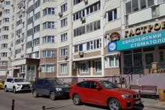 Большая Очаковская улица, 5 Фото 6