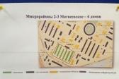 Реновация Матвеевское. Микрорайон 2,3 - 11 домов