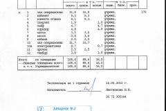 Экспликация помещения II, цоколь, Нежинская ул. 13
