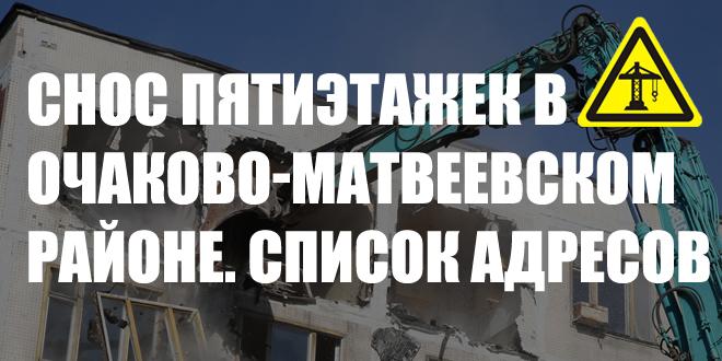 Перечень 2017 года по сносу 5-этажных домов в Очаково-Матвеевское